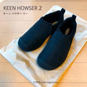 【愛用品】外反母趾でも無限に歩ける!KEEN Houser Ⅱ が好き過ぎてリピ買いしました!