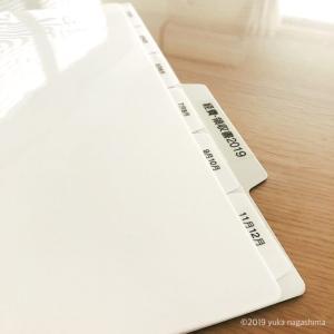 【書類整理】1年分の領収書の収納に。セキセイ アクティフ 6インデックスフォルダー A4