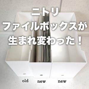 【ニトリ新商品】超・朗報!ファイルボックスがサイズ改善!「ファイルケース Nオール」に生まれ変わった!