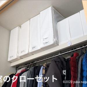 【わが家の収納】IKEAアイテム三昧!寝室のクローゼットと、お布団の自立収納