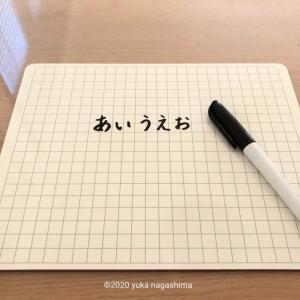 【100均】10mm方眼が便利!ダイソー両面ホワイトボードでおうち学習環境を充実させる!