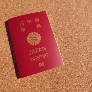 【書類整理】パスポートと母子手帳の保管義務と収納場所について。