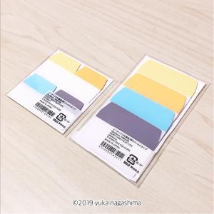 【家庭の書類整理】無印良品の新商品!厚口フィルムタイプのインデックス付箋紙で、ファイルに見出しをつけよう!