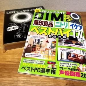 【雑誌掲載】DIME 2021年4月号 収納アイテム監修と、付録のLEDリングライト