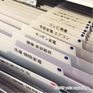 【家庭の書類整理】ズボラでも維持できる取説収納のコツは、こまかく分けすぎないこと!