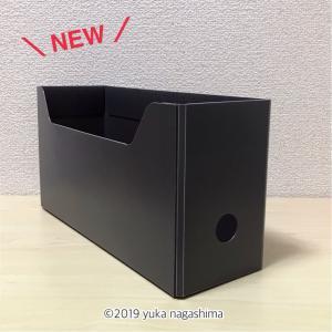 【家庭の書類整理】203円で買える新製品!PP製 ショートサイズ 組立式ファイルボックス TANOSEEブランドの進化が熱い!