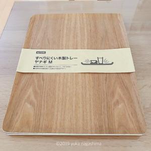 【ニトリ購入品】絶妙なサイズ感!滑り止め加工で すべりにくい 木製トレーM ヤナギ