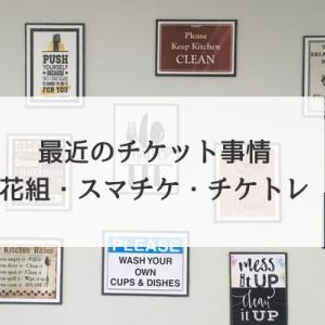 最近のチケット事情〜花組・スマチケ・チケトレ