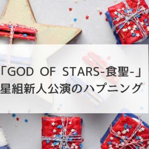 星組新人公演のハプニング「GOD OF STARS-食聖-」