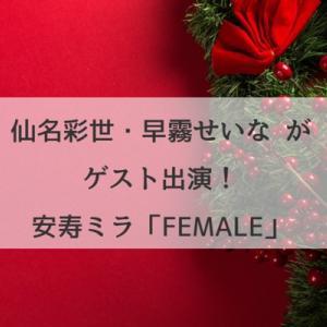 安寿ミラ「FEMALE」に仙名彩世と早霧せいなが出演!〜今年のクリスマスは決まった