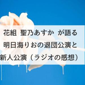 聖乃あすかが語る明日海りおの退団公演と新人公演主演