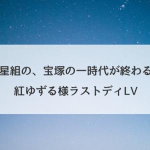 星組の、一つの時代が終わる〜紅ゆずる・綺咲愛里ラストディLV