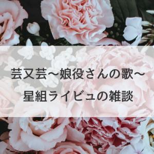 芸又芸〜娘役さんの歌のこと(星組ライビュの雑談)