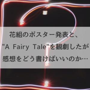 花組新トップコンビのポスターと、「A Fairy Tale」を観劇したけど感想が書けない