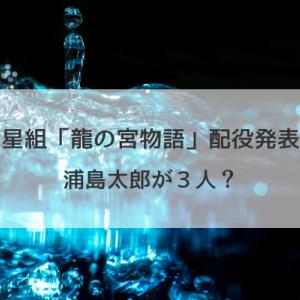 「龍の宮物語」配役発表〜浦島太郎が3人?