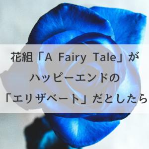 「A Fairy Tale 青い薔薇の精」がもう一つの「エリザベート」だとしたら