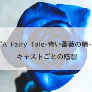 「A Fairy Tale」キャストごとの感想