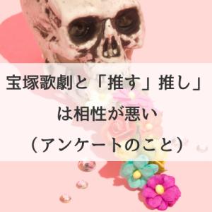 宝塚歌劇と「推す」「推し」は相性が悪い(アンケートに物申す)
