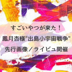 鳳月杏様がすっごい!「出島小宇宙戦争」先行画像/「ロックオペラモーツァルト」LV開催