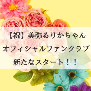 美弥るりか様の新しいスタート〜ファンクラブ始動!