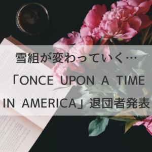 雪組が変わっていく…「ONCE UPON A TIME IN AMERICA」集合日の発表