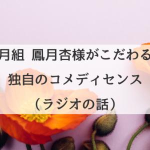 鳳月杏様がこだわり抜くコメディセンス(ラジオの話している)