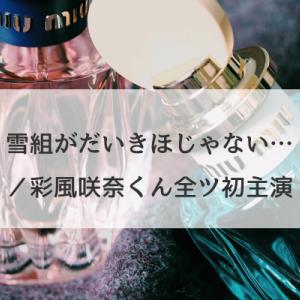 雪組がだいきほじゃない…彩風咲奈くん全国ツアー初主演