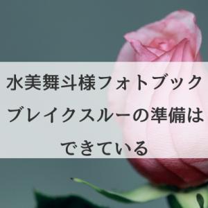 水美舞斗様のフォトブック〜品と信念とブレイクスルー