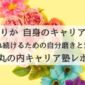 美弥るりか様が語るご自身のキャリア(丸の内キャリア塾レポ1)