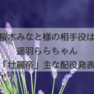 桜木みなと様初東上主演作「壮麗帝」ヒロインは遥羽ららちゃん