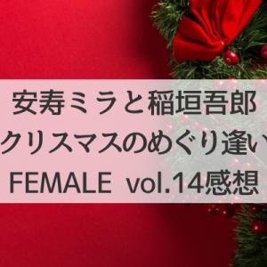 安寿ミラと稲垣吾郎が再びめぐり逢うクリスマス(FEMALEの感想)