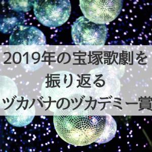 2019年を振り返るヅカバナのヅカデミー賞とラズベリー賞