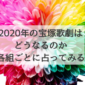 2020年の宝塚歌劇はどうなるのか占ってみる