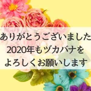 年の終わりに。ありがとうございました。