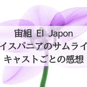 宙組「El Japonイスパニアのサムライ」キャストごとの感想