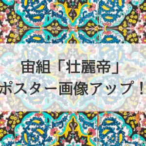 宙組「壮麗帝」ポスター発表に期待が高まる!