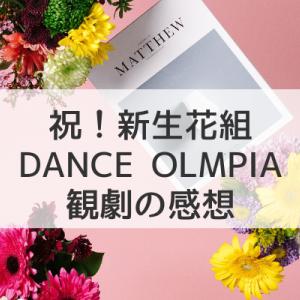 新生花組「DANCE OLMPIA」観劇の感想