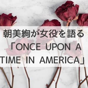 朝美絢様が語る女役「ONCE UPON A TIME IN AMERICA」