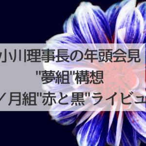 小川理事長年頭会見で明かした「夢組」構想/月組「赤と黒」ライブビューイング