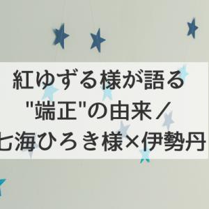 紅ゆずる様が語る「端正」の由来と、七海ひろき様✕伊勢丹始まる!
