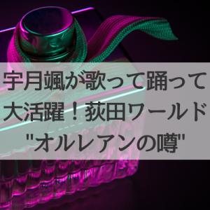 宇月颯様が大活躍!荻田ワールド「rumor〜オルレアンの噂」感想