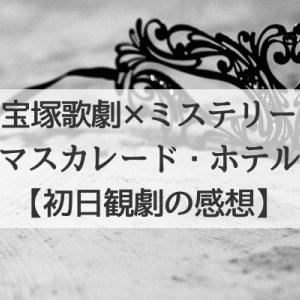 ミステリの宝塚歌劇へ昇華(マスカレード・ホテル初日の感想)