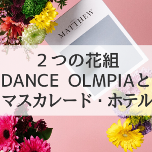 2つの花組〜「DANCE OLMPIA」と「マスカレード・ホテル」
