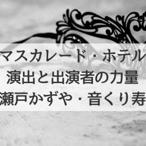 マスカレード・ホテル演出と出演者の力量(瀬戸かずや様と音くり寿ちゃんがすごい)