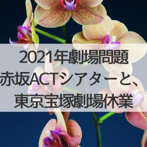 2021年劇場問題!赤坂ACTシアターと東京宝塚劇場