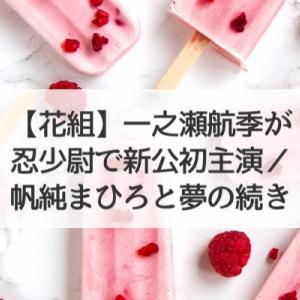 一之瀬航季くんが新人公演初主演/帆純まひろくんの夢のつづき