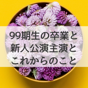 99期生のこと(天瀬はつひちゃんご卒業の発表によせて)
