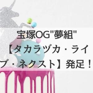OGの夢組構想、新会社設立へ【タカラヅカ・ライブ・ネクスト】