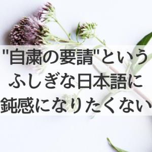 自粛の要請というふしぎな日本語。文化・芸術を切り捨ててはいけない。