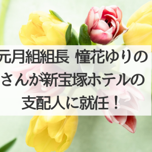 新宝塚ホテルの支配人は元月組の憧花ゆりのさん!